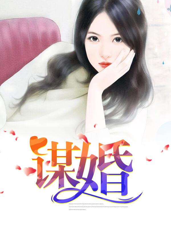 猎婚(主角叶诺萧临峰)精彩章节最新章节