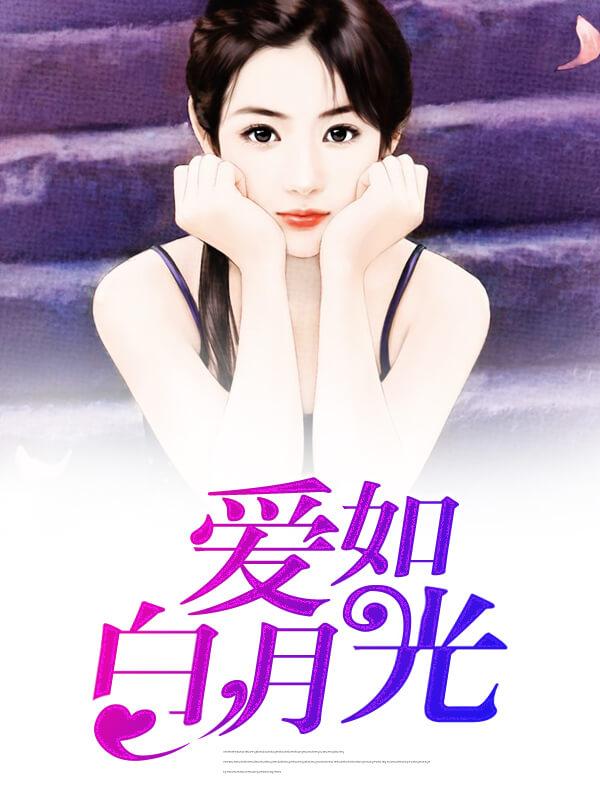 日本 爱情 小说
