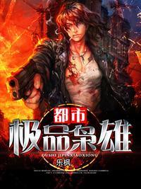《都市极品枭雄》主角林禹刘章节列表在线试读免费试读