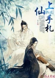 李欣儿小说