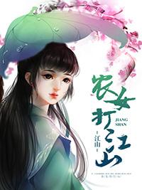 至尊农女要翻身全文阅读小说 杨凤仙李云精彩试读无弹窗