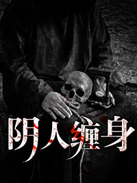 陆峥姜小说