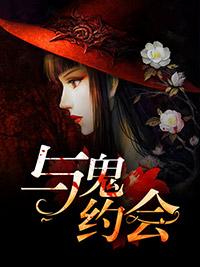 《约鬼》主角小倩老三小说章节列表
