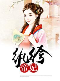 《萌上天命贵女:帝妃本色》主角小姐赵六完结版免费试读无弹窗