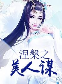 木婚 小说