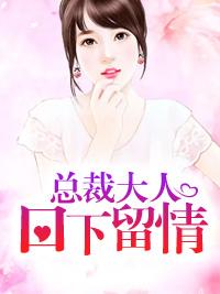 《强势掠夺:总裁,情难自禁》主角慕凌天杜晨精彩阅读在线试读全文阅读