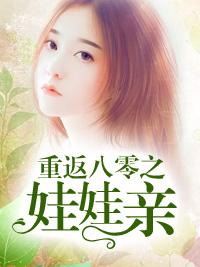 女主角是姚的小说