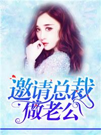 《霸爱成瘾:蛇王老公太凶猛》主角柯以柔最新章节章节目录章节列表
