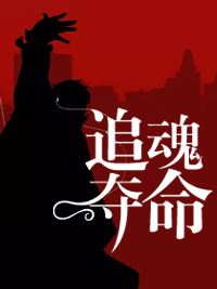 【鬼命阴棺免费阅读章节目录】主角小老儿林子