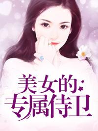 《女总裁的近身侍卫》主角秦峰妙龄少女完本最新章节在线试读