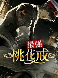 《桃运神戒》主角宋砚免费阅读大结局