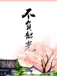 美琴h小说