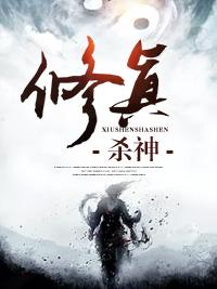 《噬魂杀神》主角杨刘小说免费试读
