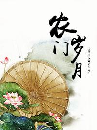 春之雪 小说