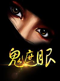【艺校有鬼大结局完本免费试读】主角林雨