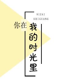 木樨传小说