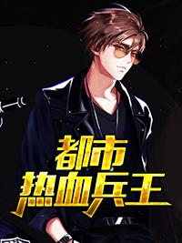 最屌兵王(主角雪铁龙)章节列表小说