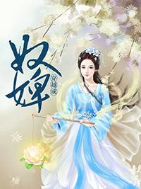 《婉云夫人》主角婉云小说在线试读
