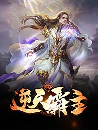 万界雄主小说精彩试读 齐峰小王爷在线试读完整版