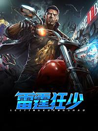 《雷霆狂少》主角王雷张龙完本最新章节