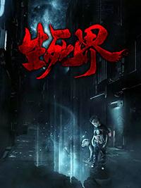 【守尸人小说免费阅读】主角刘香艳