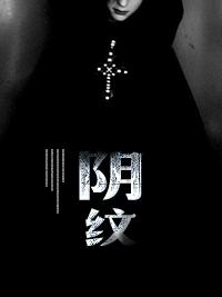 【纹阴师免费试读无弹窗】主角小混混李山